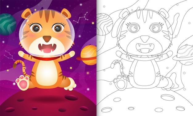 Livro de colorir para crianças com um tigre fofo na galáxia espacial