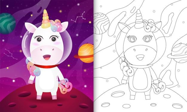 Livro de colorir para crianças com um unicórnio fofo na galáxia espacial