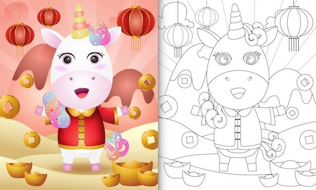 Livro de colorir para crianças com um unicórnio fofo usando roupas tradicionais chinesas com o tema do ano novo lunar