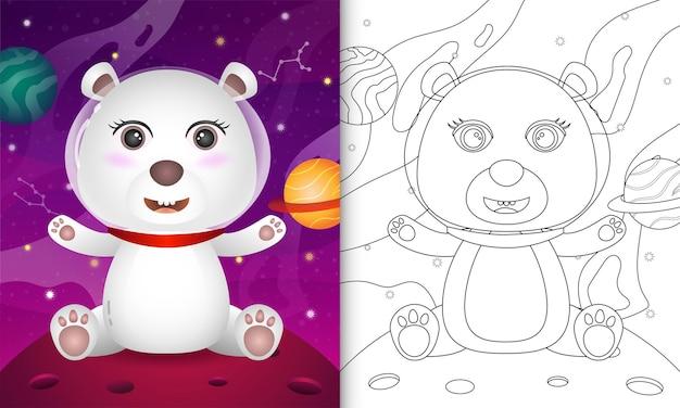 Livro de colorir para crianças com um urso polar fofo na galáxia espacial