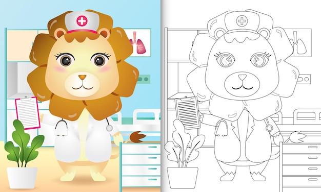 Livro de colorir para crianças com uma ilustração de personagem fofa enfermeira leão