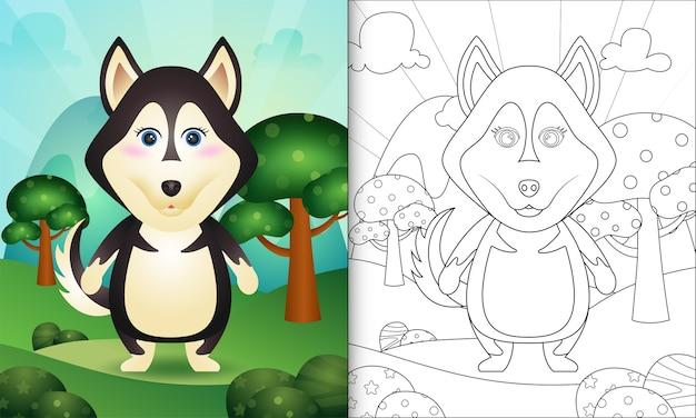 Livro de colorir para crianças com uma ilustração de um cão husky fofo
