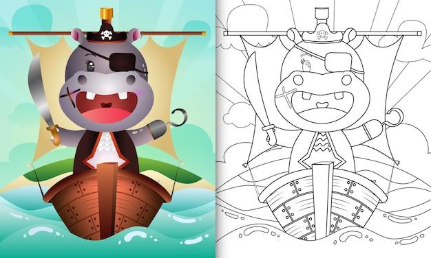 Livro de colorir para crianças com uma ilustração de um hipopótamo pirata fofo no navio