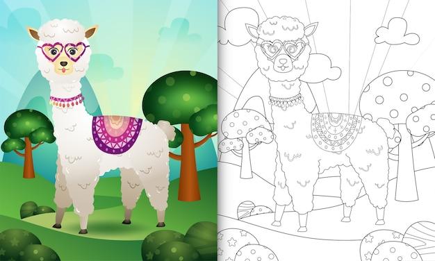 Livro de colorir para crianças com uma ilustração de um personagem bonito de alpaca