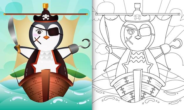 Livro de colorir para crianças com uma ilustração de um pinguim pirata bonito no navio