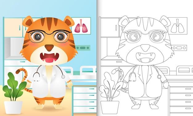 Livro de colorir para crianças com uma ilustração do personagem bonito do médico tigre