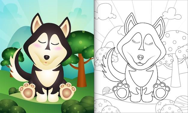 Livro de colorir para crianças com uma ilustração do personagem fofo do cão husky