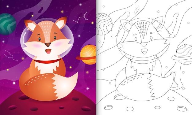 Livro de colorir para crianças com uma raposa fofa na galáxia espacial