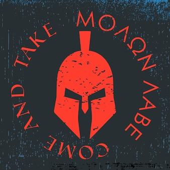 Logotipo do capacete espartano