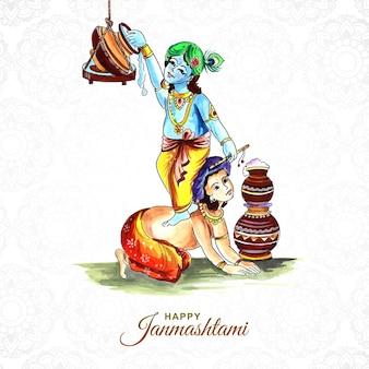 Lord krishana no fundo do cartão do festival happy janmashtamiv