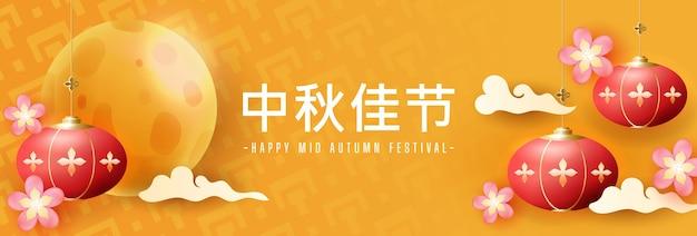 Lua cheia do festival do meio do outono com lâmpadas vermelhas