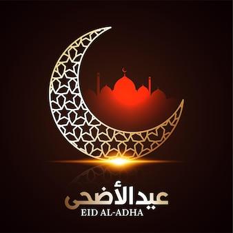 Lua crescente de brilho de eid al-adha mubarak. projeto de férias para o festival muçulmano com luzes brilhantes e padrão tradicional dourado. ilustração - tradução: eid al-adha
