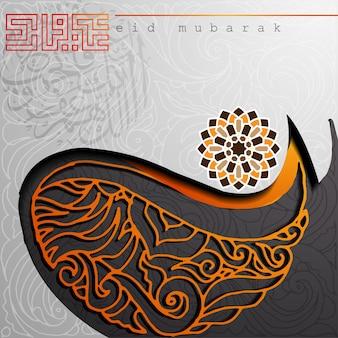 Lua crescente de eid mubarak e cartão de caligrafia árabe
