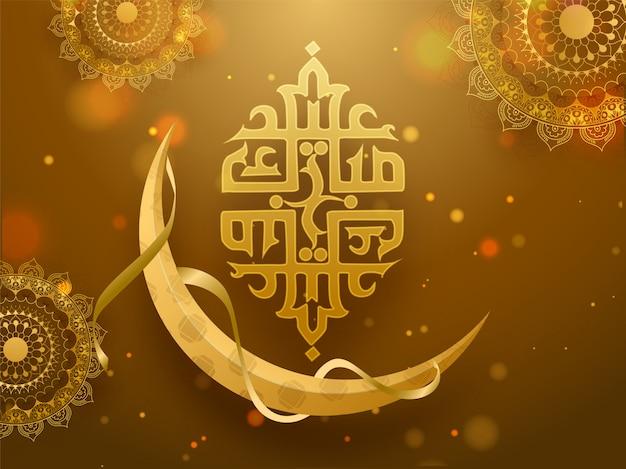 Lua realística brilhante amarela e caligrafia árabe islâmica
