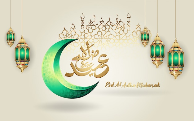 Luxo e elegante design islâmico eid al adha mubarak