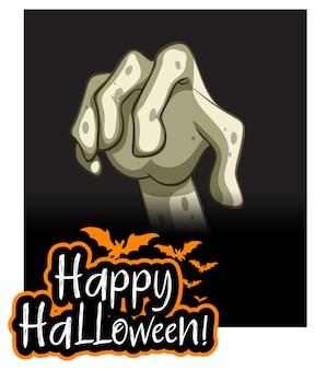 Mão de zumbi com design de texto feliz dia das bruxas