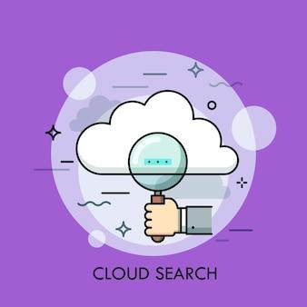 Mão humana segurando a lupa e a nuvem. conceito de pesquisa e gerenciamento de informações online, armazenamento e hospedagem de big data. ilustração criativa