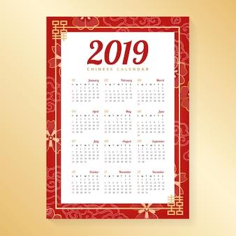 Maquete de calendário chinês
