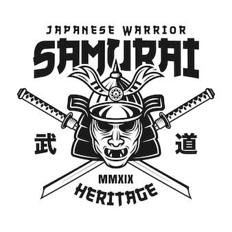 Máscara de samurai e duas espadas de katana isoladas com emblema monocromático de vetor ou impressão de camiseta em temática japonesa
