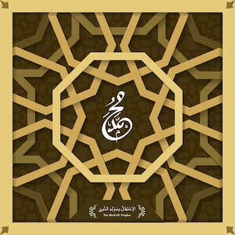 Mawlid al nabi bandeira de saudação islâmica caligrafia árabe e padrão geométrico nascimento do profeta