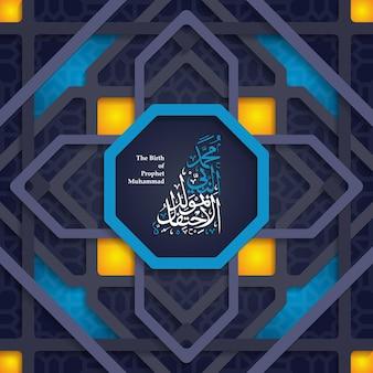 Mawlid al nabi com caligrafia árabe árabe e fundo de padrão geométrico