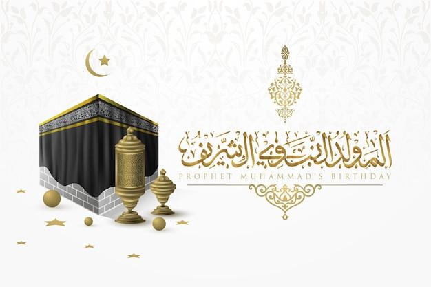 Mawlid al nabi saudação ilustração islâmica desenho vetorial de fundo com caligrafia árabe
