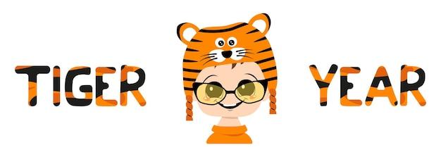Menino com olhos grandes e sorriso largo no chapéu de tigre com letras de criança fofa com cara feliz em festivo cos ...