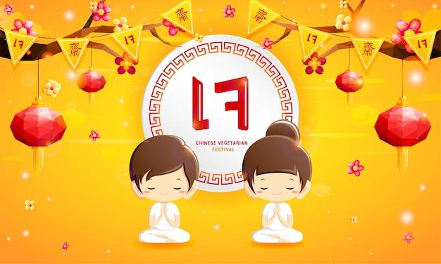 Menino e menina com roupas brancas com lanternas poligonais de flores chinesas