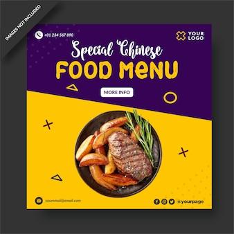 Menu de comida chinesa especial, postar design de mídia social no instagram