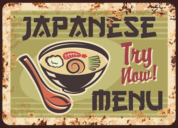 Menu de cozinha japonesa placa de metal enferrujada, sopa de missô, poster vintage grunge de restaurante de comida.
