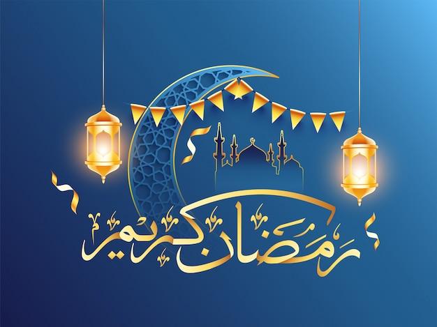 Mês sagrado do conceito de ramadã com mesquita e texto dourado caligráfico árabe ramadan kareem