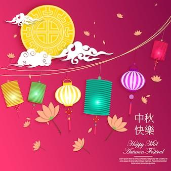 Mid autumn festival no estilo da arte de papel com o seu nome chinês no meio da lua.