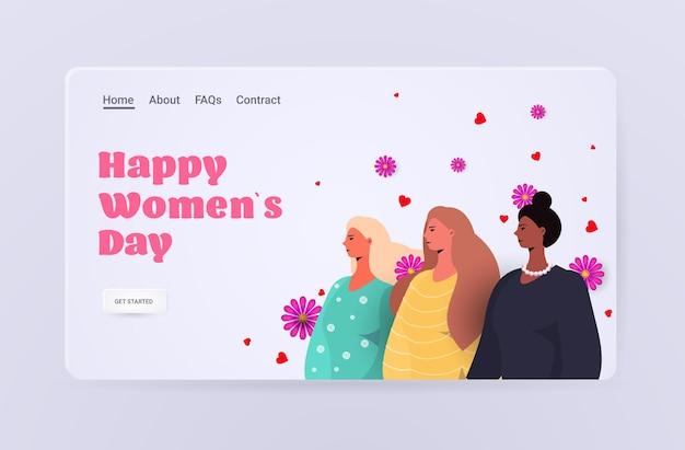Mix raça mulheres em pé juntas dia das mulheres 8 de março feriado celebração conceito retrato ilustração horizontal