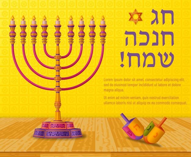 Modelo amarelo de hanukkah com torá, menorá e piões. cartão de felicitações. tradução feliz hanukkah