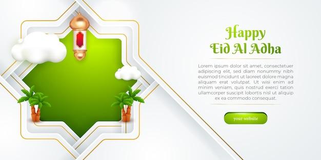 Modelo de banner de cartão feliz eid al adha com fundo islâmico de nuvem 3d