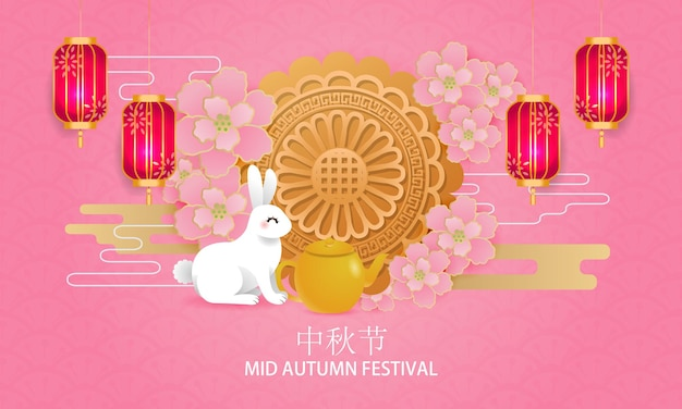 Modelo de banner de fundo de festival de tema rosa em meados do outono design floral vetor