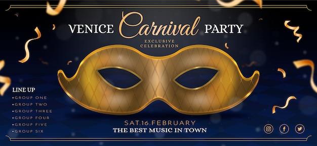 Modelo de banner de máscara dourada veneziana de carnaval