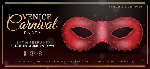 Modelo de banner de máscara vermelha veneziana de carnaval
