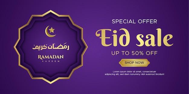 Modelo de banner de venda ramadan kareem