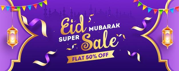 Modelo de banner eid al-fitr mubarak, venda, desconto e melhor oferta