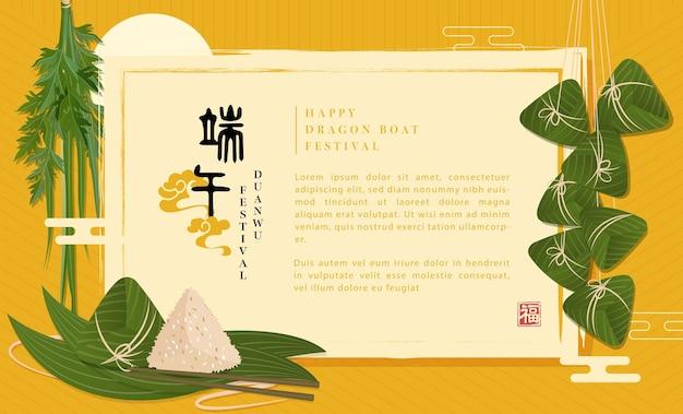 Modelo de banner feliz dragon boat festival com bolinho de arroz e cálamo absinto.