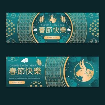 Modelo de banners de ano novo chinês