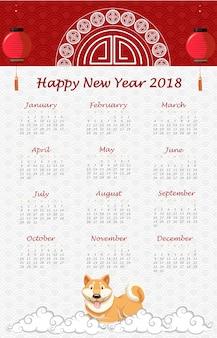 Modelo de calendário para o ano do cão em chinês
