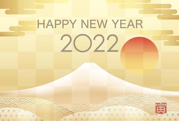 Modelo de cartão de felicitações de ano novo de 2022 com mt fuji dourado coberto de neve