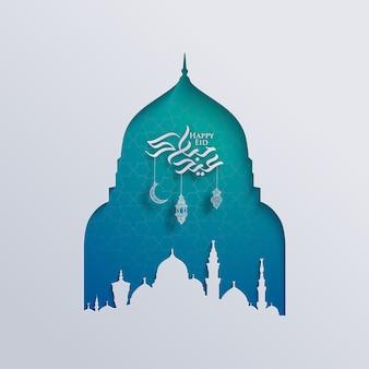 Modelo de cartão feliz eid mubarak caligrafia árabe e ilustração de silhueta de mesquita