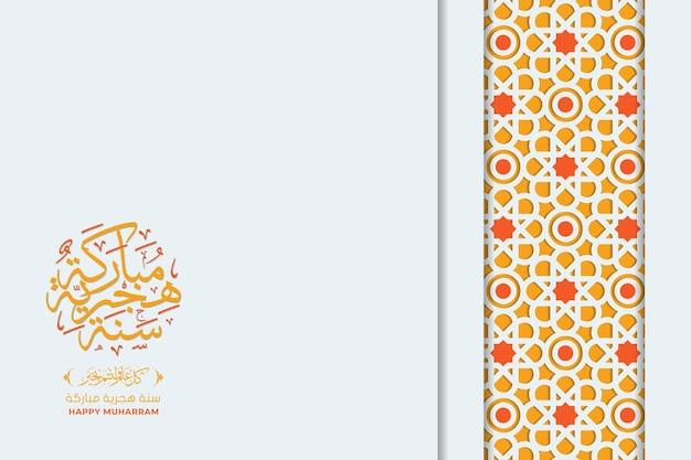Modelo de cartão feliz muharram com vetor premium de caligrafia e ornamento