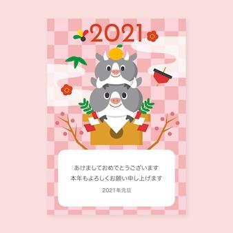 Modelo de cartão postal desenhado à mão para o ano novo de 2021