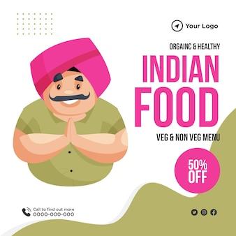 Modelo de design de banner de comida indiana orgânica e saudável