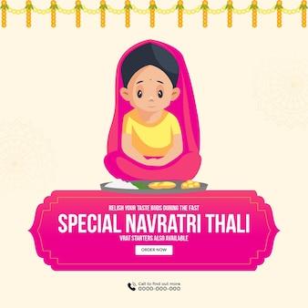 Modelo de design de banner especial navratri thali