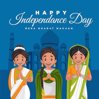 Modelo de design de banner feliz dia da independência